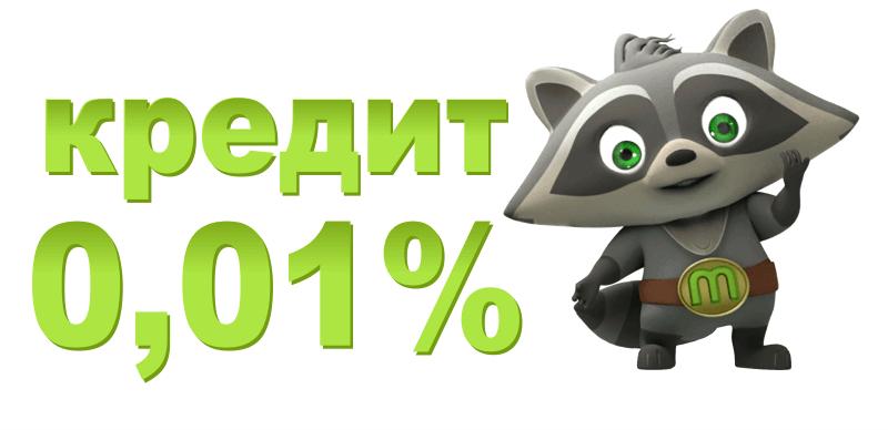 Получить беспроцентный кредит в Moneyveo
