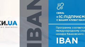 """""""БАНКИ.UA"""" — применение для автоматизации деятельности предприятия"""